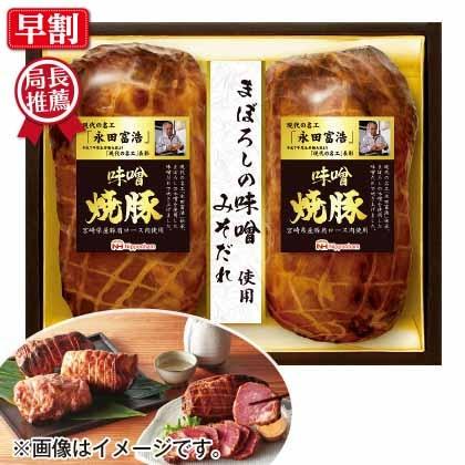 「こだわりの味噌だれ」の焼豚 MBP−50