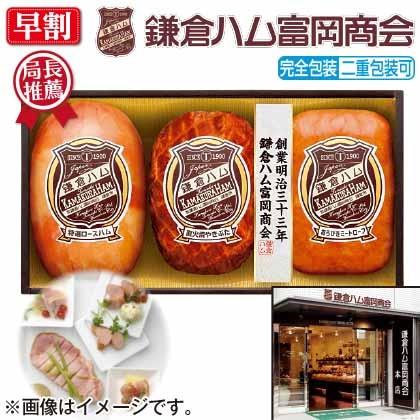 鎌倉ハム富岡商会 KN−403B