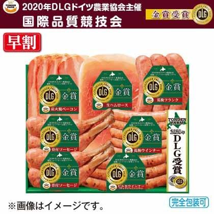 トンデンファームDLG『金賞』受賞セット49H