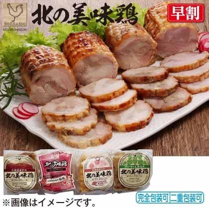 北の美味鶏4種セット