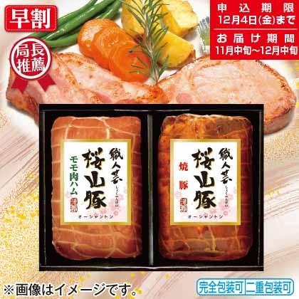 桜山豚ハム詰合せA