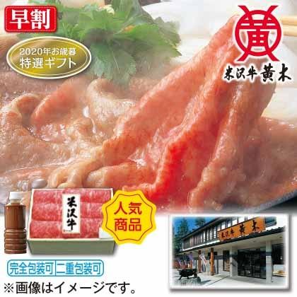 米沢牛霜降りロースすき焼用 黄木味噌タレ付