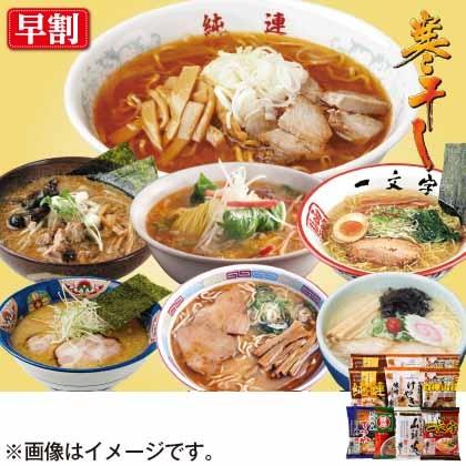 北海道名店寒干しラーメン10食詰合せ MK−1