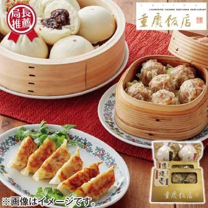 重慶飯店 饅頭点心セット(4種)