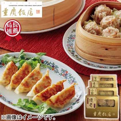 重慶飯店 点心セット(4種)