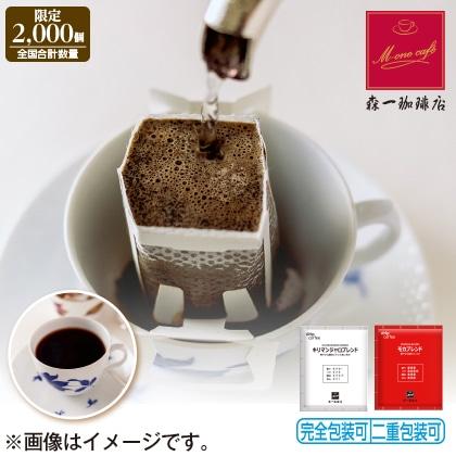 ドリップコーヒー 2種銘柄アソート 30パック