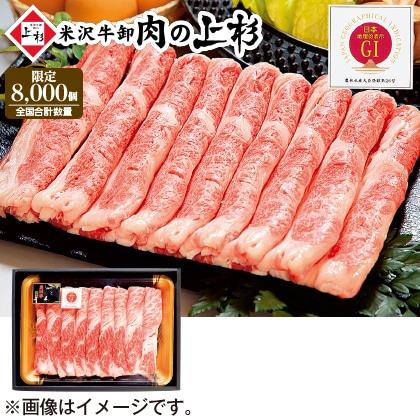 米沢牛すき焼き肉(バラ)