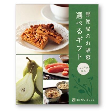 郵便局のお歳暮 選べるギフト 錦木コース