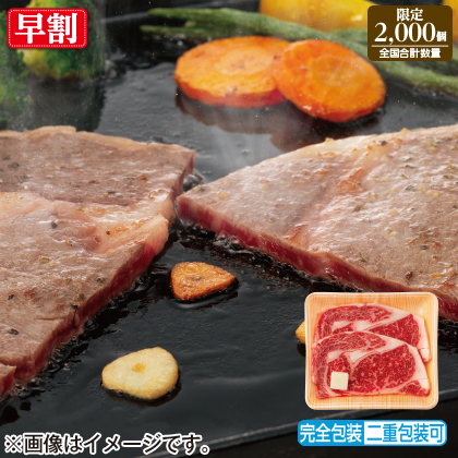 鹿児島県産黒毛和牛 ロースステーキ用