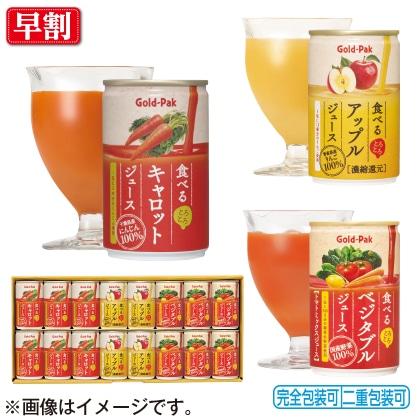 食べるジュースセット