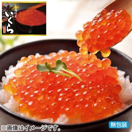 北海道産いくら醤油漬 300g