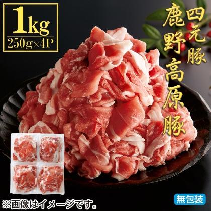 鹿野高原豚切落し(1kg)