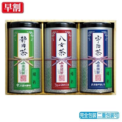 JA直詰 宇治・八女・静岡茶セット JAT−3−30A