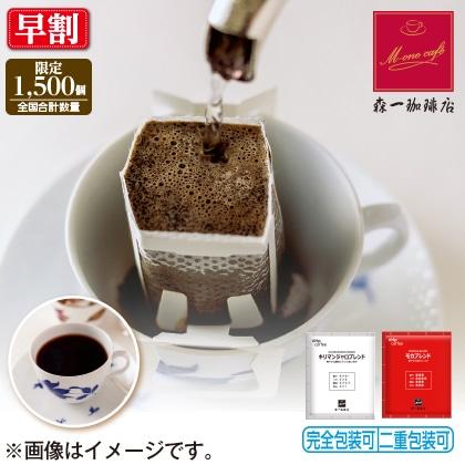 ドリップコーヒー 2種銘柄アソート 60パック