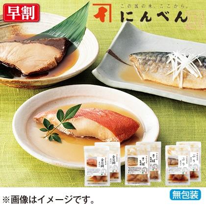 にんべんの煮魚詰合せ