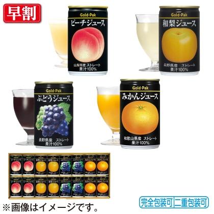 4種の国産果物ストレートセット