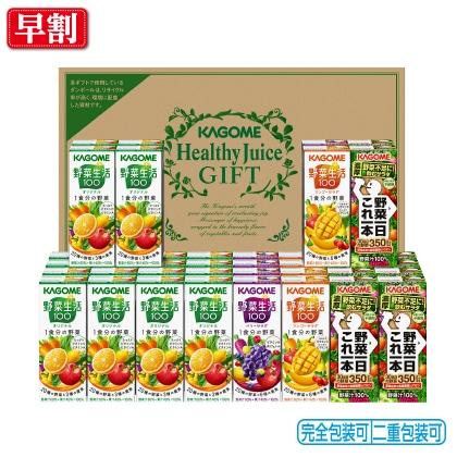 カゴメ野菜飲料 バラエティセット KYJ−50U