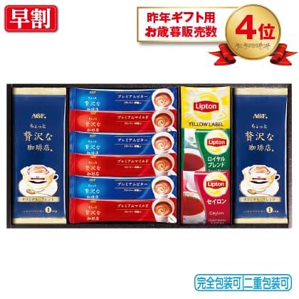 AGF&リプトン珈琲・紅茶セット BD−20S