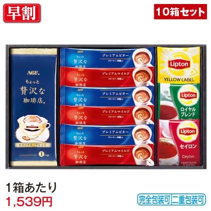 AGF&リプトン珈琲・紅茶セット BD−15S