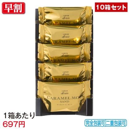 竹沢製茶キャラメルムーサンド5個入