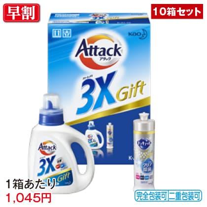 花王アタック3Xギフト KAI−10