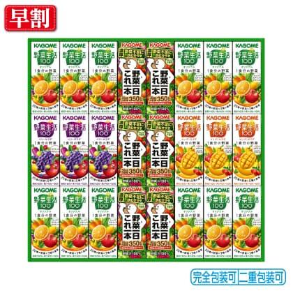 カゴメ野菜飲料バラエティセット KYJ−30U