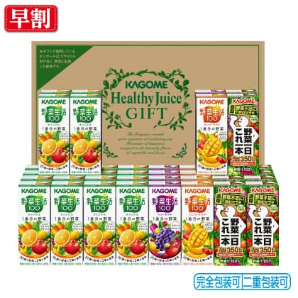 カゴメ野菜飲料バラエティセット KYJ−50U
