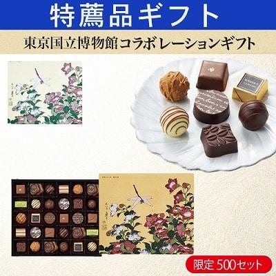 東京国立博物館 限定ギフト モロゾフ 桔梗に蜻蛉 プレミアムチョコレートセレクション