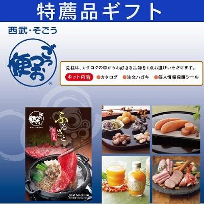 カタログ(冊子)ごっつお便 Best Selection