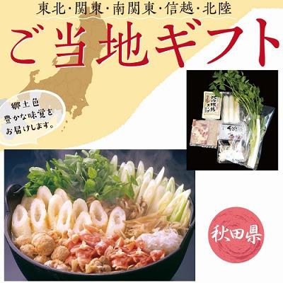 秋田比内地鶏 きりたんぽ鍋