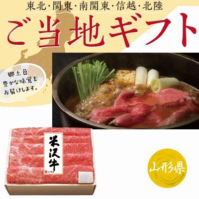米沢牛黄木 米沢牛 すき焼用