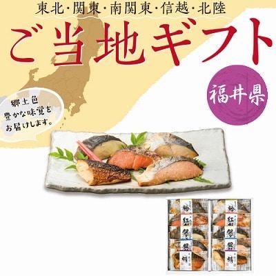 丸和 焼魚詰合せ(レンジ対応)
