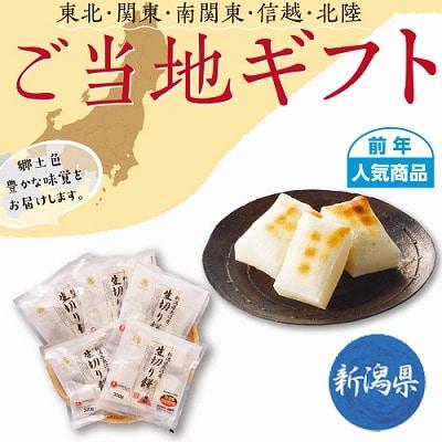 新潟県魚沼産 生切り餅