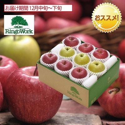 青森 板柳町りんごワーク「完熟」りんご2種詰合せ