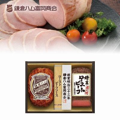鎌倉ハム富岡商会 ローストビーフ詰合せ