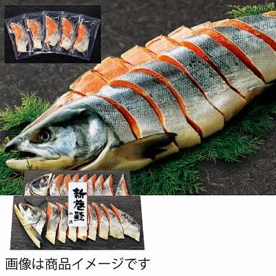 三越伊勢丹 新巻鮭姿切り(山漬)
