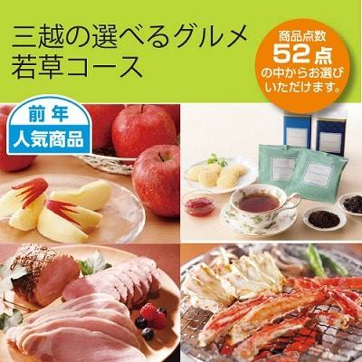 カタログ(冊子)三越の選べるグルメ 若草コース