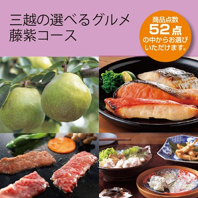 カタログ(冊子)三越の選べるグルメ 藤紫コース