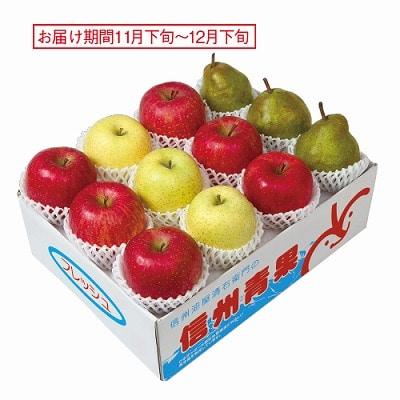 信州りんご・ラ フランス三種詰合せ