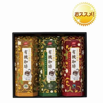 京都 小川珈琲 有機ドリップコーヒーギフト