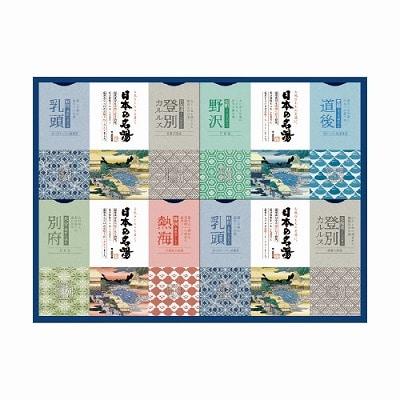 バスクリン 日本の名湯 入浴剤ギフトセット