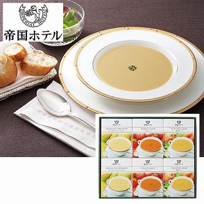 帝国ホテル スープセット