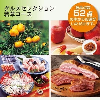 カタログ(冊子)グルメセレクション若草コース