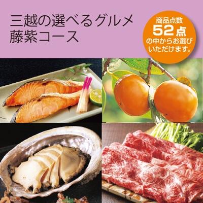 カタログ(冊子)グルメセレクション藤紫コース