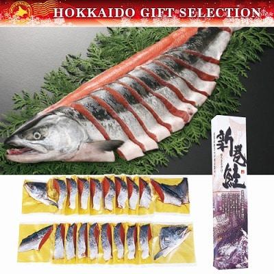 北海道産新巻鮭姿切身2kg