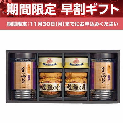 宝海苔 海苔・缶詰 詰合せ