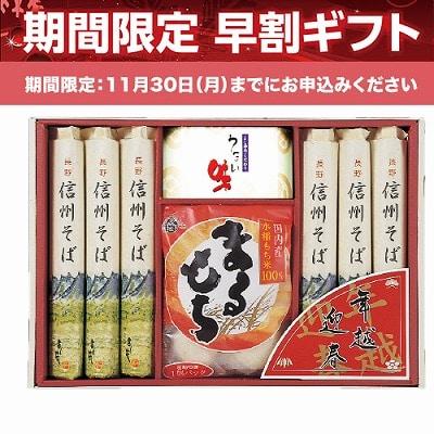 麺匠屋よし井 年越・迎春・招福セット