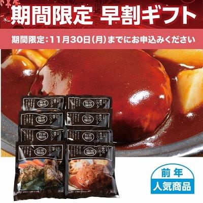 平田牧場 日本の米育ち三元豚 調理済みハンバーグギフト
