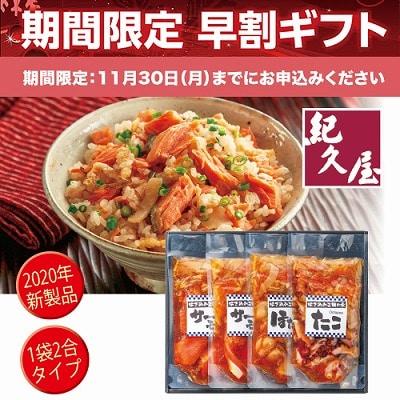 紀久屋 海鮮炊き込みご飯の素Bセット