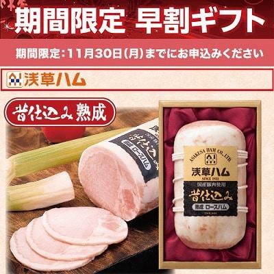 浅草ハム 国産豚肉使用熟成ロースハム